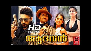 Aadhavan Malayalam Full Movie # Super Hit Malayalm Movie  #  Malayalam Comedy Movies