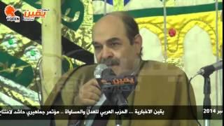 يقين| كلمة سالم ابو غزالة في المؤتمر الجماهري للحزب العربي للعدل والمساواة