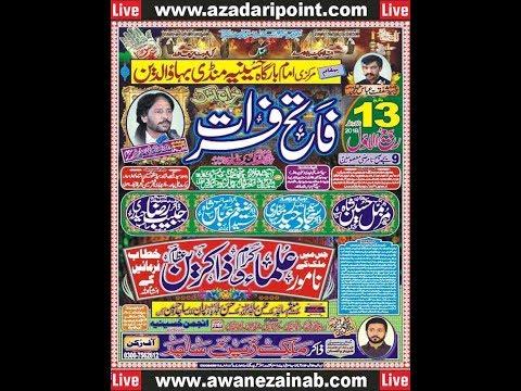 Live Majlis 13 Rabi ul Awal 2018 Barsi Zakir Malik Sajid Rukan