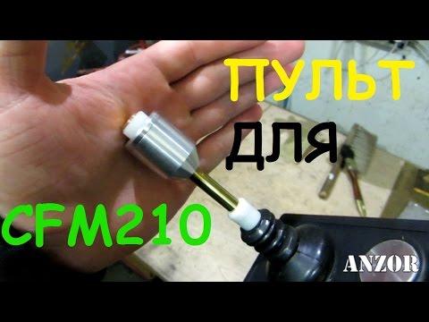 ЧАСТОТНЫЙ ПРЕОБРАЗОВАТЕЛЬ CFM210 - пульт управления