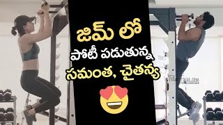 Samantha vs Naga Chaitanya | Workout in GYM | #HumFitTohIndiaFit