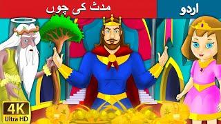 مدث کی چوں- The Midas Touch Story In Urdu  - Urdu Story - Stories in Urdu  - Urdu Fairy Tales