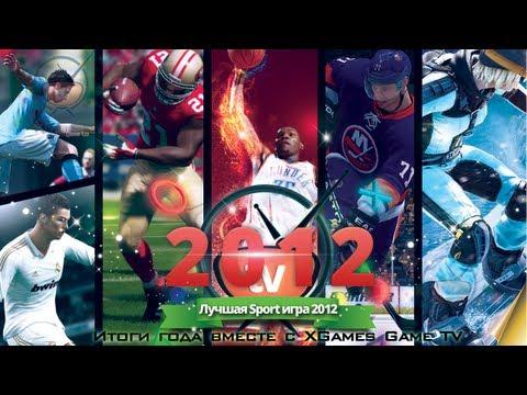Лучшая Спортивная игра 2012 (Best Sport game 2012)
