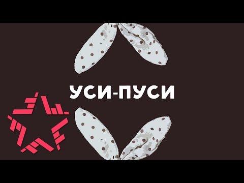VAVAN ака Вова Селиванов - Уси - Пуси