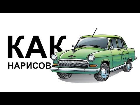 Видео как нарисовать крутую машину карандашом поэтапно