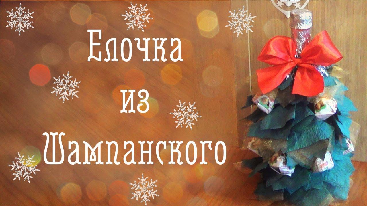 Ёлочка своими руками на новый год 2015