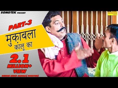 Haryanvi Natak - Ram Mehar Randa - Muklawa Kaalu Ka - Haryanavi Comedy Maina 02 video