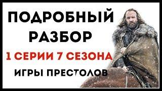 ПОДРОБНЫЙ обзор: Игра Престолов - 7 сезон 1 серия