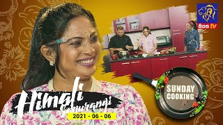 Sunday Cooking with Himali Sayurangi   06 - 06 - 2021