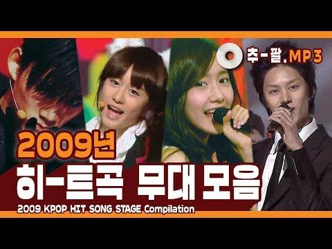 ★다시 보는 2009년 히트곡 무대 모음★