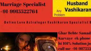 विवाह ना होना, +91-9872559417 Prem Viwah Totke ,Shadi ke Upay Love Marriage Kaise Kare