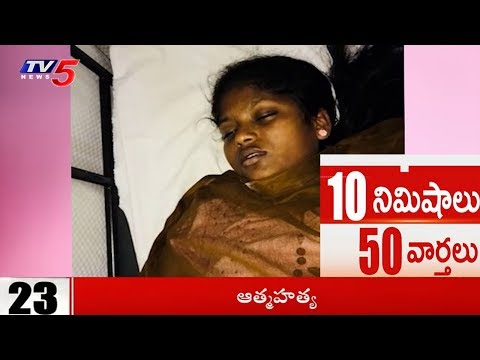 10 Minutes 50 News | 29th August 2018 | TV5 News