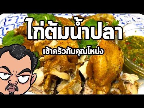 ไก่ต้มน้ำปลา   เข้าครัวกับคุณโหน่ง