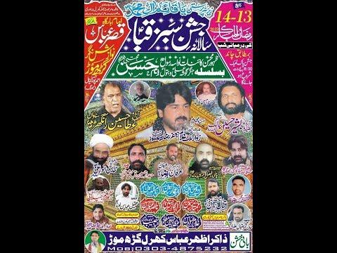 Live Jashan 13 Ramzan 2019 I Markazi Imam Bargah Qasar e Abbas a.s Garh More