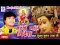 2017 का सुपर हिट नवरात्री गीत || SAIYA GAELE BIDESH || Shubhash Kumar Raja Ji MP3