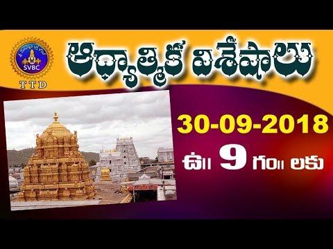 Adhyatmika Viseshalu | 9 Am | 30-09-18 | SVBC TTD
