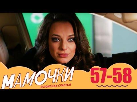Мамочки - 57-58 серии 3 сезон - комедийный сериал