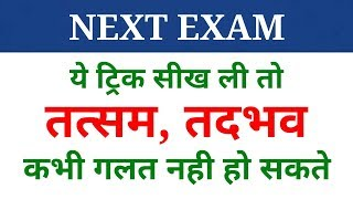 Hindi grammar | तत्सम तद्भव पहचानने की ट्रिक | tatsam tadbhav | NEXT EXAM | Hindi