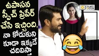 Ram Charan Funny about Upasana Preparing his Speech @Independence Day Celebrations