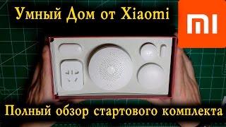 Система Умный Дом Xiaomi Mi Smart Home Kit - полный обзор комплекта.
