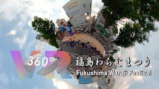 【360VR】ヴァーチャル体験!! 福島わらじまつり/Virtual Tour of Fukushima Waraji Festival