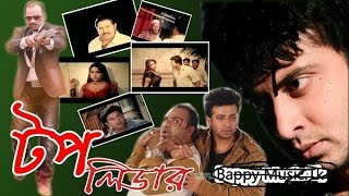 Top Leader Bangladeshi Bangla Full Movie