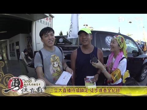 台綜-寶島神很大-20180517-2018白沙屯媽祖徒步進香 「徒步進香」