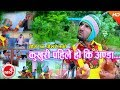 New Nepali Comedy Lok Dohori 2074 | Kukhuri Ki Anda   Yograj Pokhrel Ft. Sarape,Yograj & Prasad