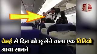 Chennai Viral Video Of Indigo Pilot Flies Mother Grandmother On Maiden Flight Touches Feet