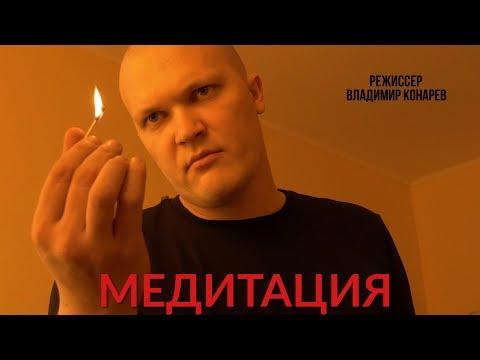 """Короткометражный фильм """"Медитация"""" (Short film """"Meditation"""")"""