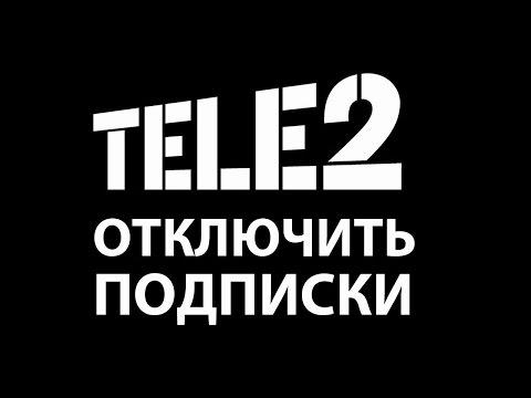 Как отключить подписки на теле2 Супер ответ