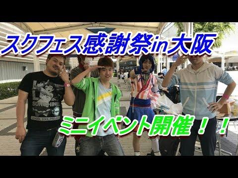 【スク感】大阪ミニイベントを開催しました!