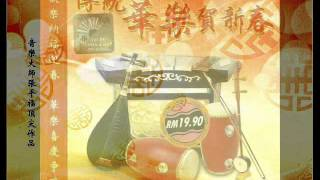 2003年    新时代乐队  -   「传统华乐贺新春」专辑 (24首)