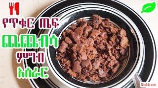 የጥቁር ጤፍ ጨጨብሳ ምግብ አሰራር - Black Teff Chechebesa Food Preparation