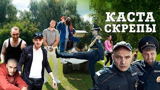 Download Lagu Каста - Скрепы (official video) Gratis STAFABAND