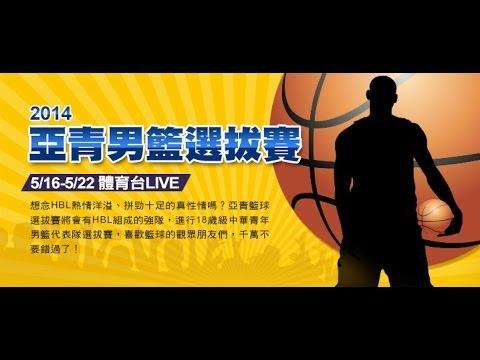 籃球-2014亞青男籃選拔賽