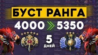 БУСТ ДОТА 2 — BloodSeeker +1350 ММР за 5 дней 🔥