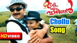 Ulakam Chuttum Vaaliban - Ulakam Chuttum Valiban Malayalam Movie | Malayalam Movie | Chollu Chollu Chella Song | 1080P HD