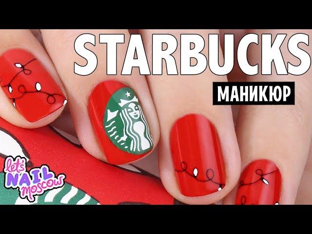 Старбакс маникюр на Новый Год + РОЗЫГРЫШ! ❤️ Стемпинг + реверсивный стемпинг |  Starbucks nails
