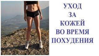 похудение до и после диеты выпуск 3. Пилинг дома