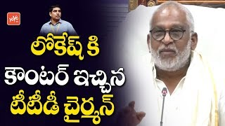 TTD Chairman YV Subba Reddy Strong Counter to Nara Lokesh | Chandrababu | CM Jagan