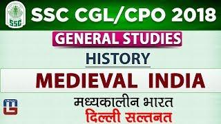 Medieval India | मध्यकालीन भारत | दिल्ली सल्तनत | SSC CGL 2018 | CPO 2018 | GS | Live at 4 PM