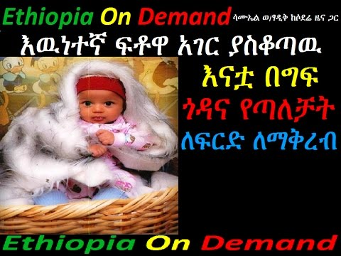 Ethiopia Must Watch and contribute yours Duty