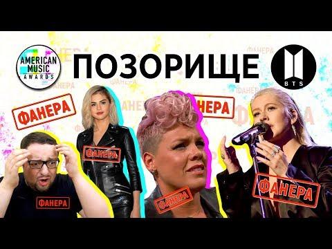 AMA 2017: BTS, Christina Aguilera, Pink, Selena Gomez и др. - СКАНДАЛ И ФАНЕРА / ПОЛНЫЙ РАЗБОР