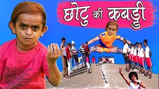 CHOTU KI KABADDI | छोटू की कबड्डी | Khandesh Hindi Comedy | Chotu Comedy Video