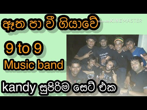 Atha Pavi Giyawe Chandrasena Hettiarachchi With 9 To 9 Music Band Kandy(0771-054521) video