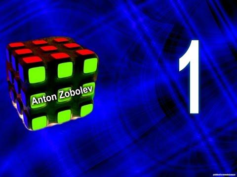 Как просто и быстро собрать Кубик Рубика часть 1 СБОРКА КРЕСТА,