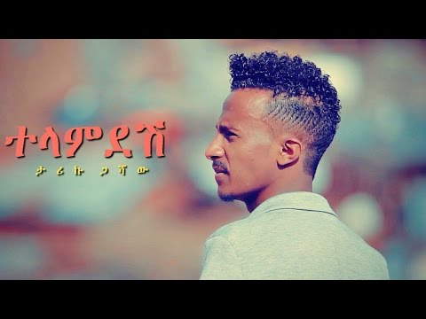 Tariku Gashaw - Telamdesh | ተላምደሽ - New Ethiopian Music 2017 (Official Video)