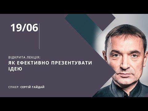 Открытая лекция Сергея Гайдая: Как эффективно презентовать идею