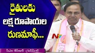 రైతులకు రూ. లక్ష రుణ మాఫీ  - CM KCR Announces TRS Manifesto - NTV - netivaarthalu.com